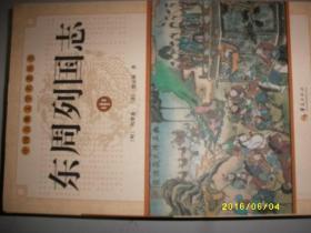 中国古典文学名著丛书 东周列国志(中)/2013年/全新