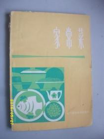 家常菜/北京晚报家专刊编辑组编/1986年/九品/WL144