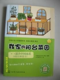 我家的阳台菜园/李桃/2012年/九品/内附挂图/WL146