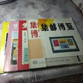 集邮博览1992.1   1997.12   1999.1.2.5   合售