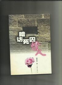 暗访死囚情人/索世宁著/2004年/九品/WL51