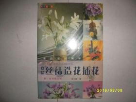 双层丝袜造花插花/陈文娟/2005年/九品/WL230