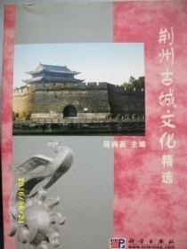 二手荆州古城文化精选/简尚高/2008年/九品/WL183