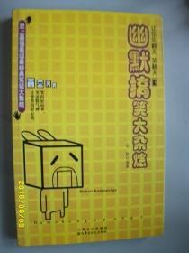 幽默搞笑大杂烩/1/张歌/2010年/九品/WL124