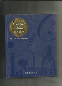 美食地图/岭南美术出版社/2008年/九品/WL053