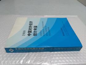 中国对外经济统计年鉴1999