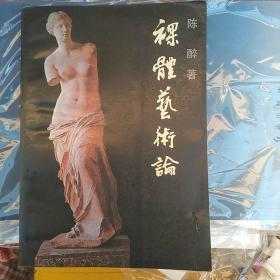 裸体艺术概论