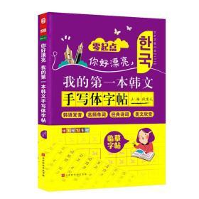 你好漂亮我的第一本韩文手写字帖