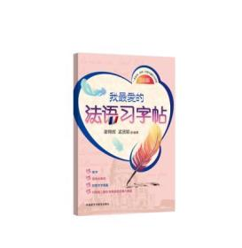 我爱的法语习字帖 正版 谢锦辉 、孟贤颖  9787513567770