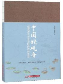 中国铁观音深度解读传奇茶叶的内外世界