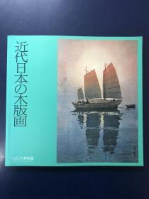 日文原版《近代日本的版画》MOA美术馆