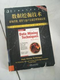 数据挖掘技术:市场营销、销售与客户关系管理领域应用