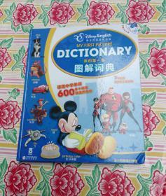 我的第一本图解词典【品如图避免争论】