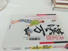 日文原版 决定版汉方 単行本汉方 决定版 – 花轮寿彦 (监修)