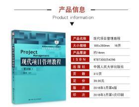 江苏自考教材 30446 现代项目管理教程 第4版 刘国靖编著 中国人民大学出版社 2018年版