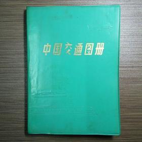 中国交通图册(1983年绿塑套本)