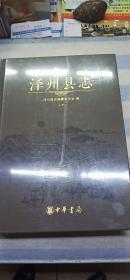 泽州县志(晋城地方志)(上、下)2册