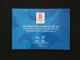 第29届奥林匹克运动会普通纪念币(第一组)游泳举重