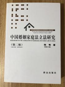 中国婚姻家庭法立法研究(第二版)9787501446131