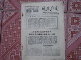 文革小报纸《风展红旗 》  1970年4月8日