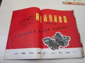 圆柱齿轮减速器 图册(带毛主席语录林题词 )