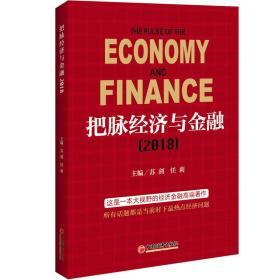 把脉经济与金融