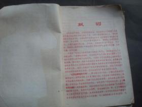 1969年长春地质学院出版的毛主席版画套印资料,详情请看图片.内图片21张.