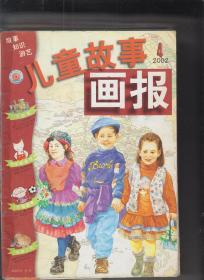 儿童故事画报 2002年第4期