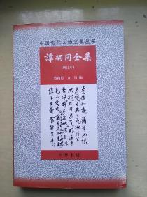 谭嗣同全集:增订本