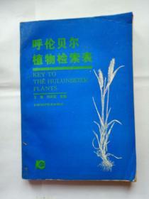 呼伦贝尔植物检索表