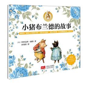 小猪布兰德的故事/彼得兔的故事绘本