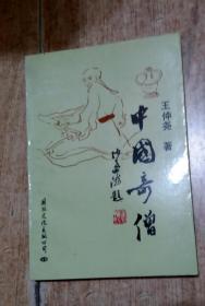 中国奇僧-中国佛教和僧人文化品格研究