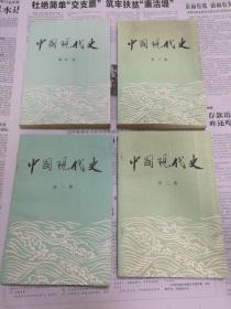 中国现代史 全四册