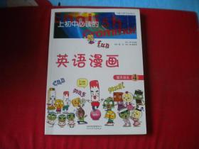 《上初中必读的英语漫画4》,16开昔东妍著,河北2011.7出版,6929号,图书