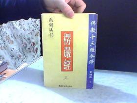 佛教十三经今译 楞严经