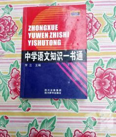 中学语文知识一书通【品如图避免争论】