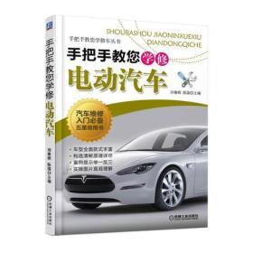 手把手教您学修电动汽车/手把手教您学修车丛书