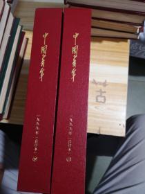中国青年 合订本 1999年 上下 16开 精装