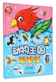 动物王国泡泡贴鸟类天堂