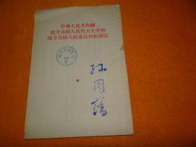中华人民共和国地方各级人代会和地方各府组织法.
