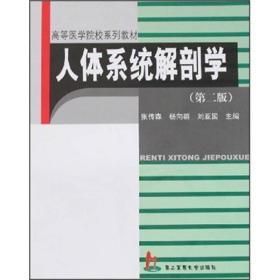 二手正版人体系统解剖学(第2版) 张传森 第二军医大学出版社9787810606219