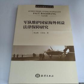 军队维护国家海外利益法律保障研究