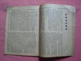 民国三十四年《世界知识》(第十二卷第十二期)【上海复刊号第二】期【原子弹与世界政治、苏联的创造性艺术、世界大事日表】