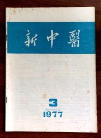 新中医1977年第3期(总第42期)