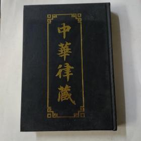 中华律藏(第一卷)