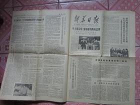 新华日报 1978年9月16号报纸