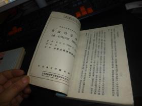 有效的管理者 ,1978一版一印,繁体字,竖版右翻。