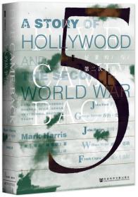 甲骨文丛书·五个人的战争:好莱坞与第二次世界大战  精装全新带塑封 sl