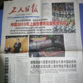 工人日报。2010年5月1日。上海世博会隆重开幕。