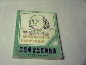 本杰明·富兰克林自传(英文)